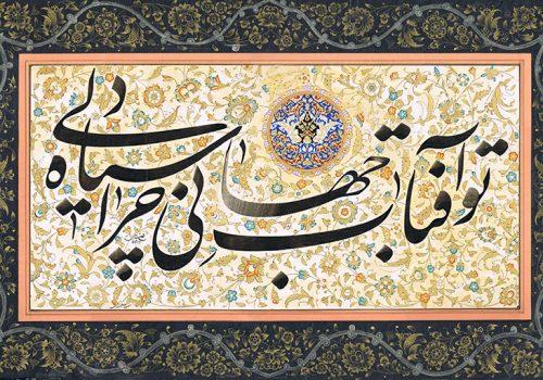 Calligraphy by Bahman Panahi